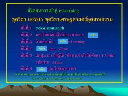 ขั้นตอนการเข้าสู่ e-Learning ชุดวิชา 60705 ชุดวิชาเศรษฐศาสตร์
