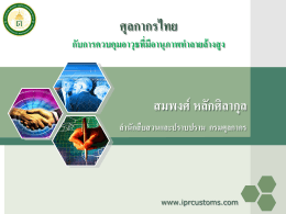 3 Royal Thai Customs WMD Trade Security Programs (Thai)