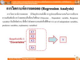 การวิเคราะห์การถดถอยโลจิสติก (Logistic Regression