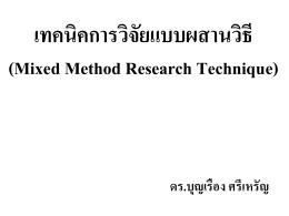 202 เทคนิคการวิจัยแบบผสานวิธี OK