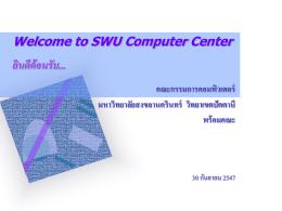 สำนักคอมพิวเตอร์ มหาวิทยาลัยศรีนครินทรวิโรฒ