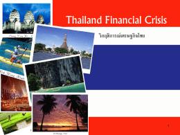 วิกฤติการณ์เศรษฐกิจไทย : Thailand Financial Crisis s