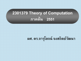 2301379 Theory of Computation (3 credits) ภาคต้น 2547