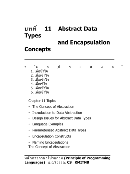 บทที่ 11 Abstract Data Types and Encapsulation Concepts