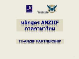 หลักสูตร ANZIIF-THAI