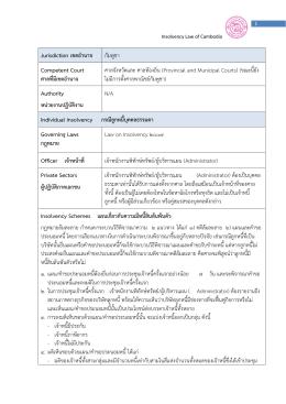 Jurisdiction เขตอานาจ กัมพูชา Competent Court ศาล