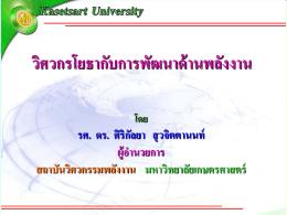 ภาพนิ่ง 1 - มหาวิทยาลัยเกษตรศาสตร์