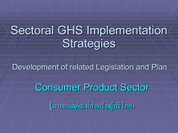 Sectoral GHS Implementation Strategies