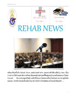 Rehab news - ราชวิทยาลัยแพทย์เวชศาสตร์ฟื้นฟู แห่งประเทศไทย