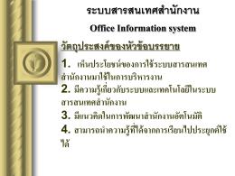 ระบบสารสนเทศสำนักงาน