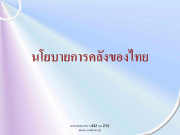 Fiscal Policy in Thailand 2/52