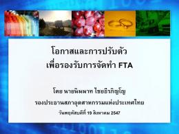 โอกาสและการปรับตัวเพื่อรองรับการจัดทำ FTA โดย นายนินนาท ไชยธีรภิญโญ