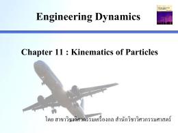 Introduction - สำนักวิชาวิศวกรรมศาสตร์