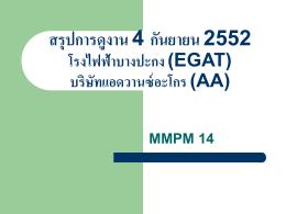 view - MPPM14