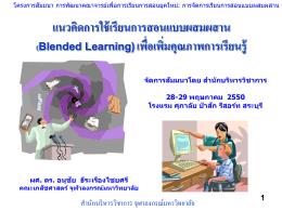 Blended Learning - สำนักบริหารวิชาการ จุฬาลงกรณ์มหาวิทยาลัย