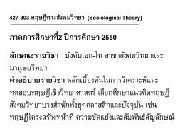 427-303 ทฤษฎีทางสังคมวิทยา