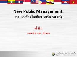 New Public Management: กระบวนทัศน์ใหม่ในการบริหารภาครัฐ ครั้งที่ 11