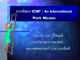 การพัฒนา ICNP : An International Work Mission