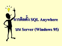 การติดตั้ง SQL Anywhere บน Server