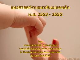 นพ.สมศักดิ์ ภัทรกุลวณิชย์ - สำนักส่งเสริมสุขภาพ