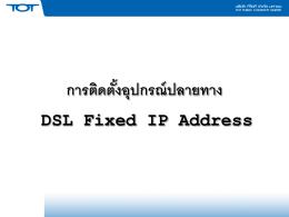 DSL VPN - TOT e