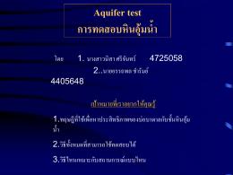 Aquifer test การทดสอบหินอุ้มน้ำ