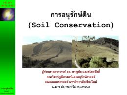 การอนุรักษ์ดิน - AGRI-MIS