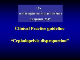 49 - สูตินรีเวชPractice Guideline