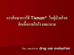 ข้อมูลการใช้ยา Tienam IV (2548)