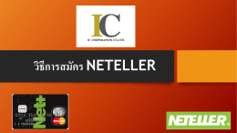 วิธีการ Validate card Neteller