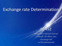 กลุ่ม 3 Exchange rate Determination