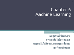 What is Machine Learning? - ICT@UP