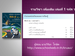 Physic : 01 บทนำ - SchoolWeb.in.th