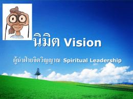 """""""นิมิต"""" (Vision)"""