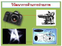 week-1_history_of_photography