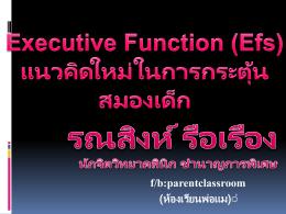 Eecutive Function