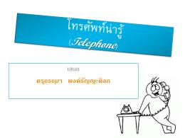 โครงข่ายโทรศัพท์ (Telephone Network)