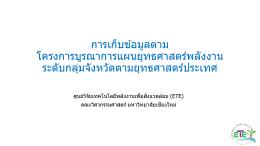 การดำเนินงานเพื่อเก็บข้อมูล - ระบบฐานข้อมูลพลังงานของประเทศไทย