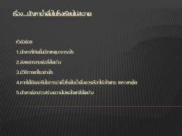 03-09-2012_กลุ่ม9