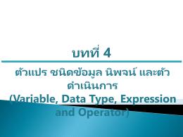 บทที่ 4 ตัวแปร ชนิดข้อมูล นิพจน์ และตัวดำเนินการ (Variable, Data Type