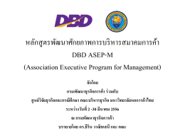 DBD ASEP-M (Association Executive Program for Management)