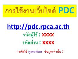วิธีใช้งานระบบ PDC