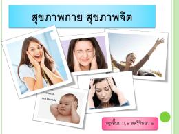 สุขภาพกาย สุขภาพจิต - sumon