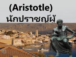 อริสโตเติล (Aristotle) นักปราชญ์ผู้ยิ่งใหญ่