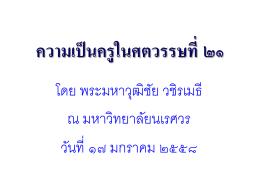 ppt การบรรยาย โดยท่านพระมหาวุฒิชัย วชิรเมธี