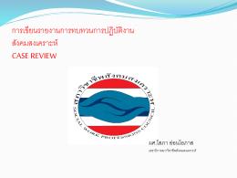 case review - สมาคมนักสังคมสงเคราะห์แห่งประเทศไทย