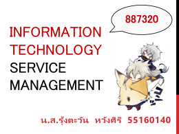 887320 Information Technology Service Management