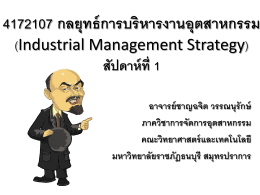 (Industrial Management Strategy) ********** 1