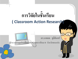 thesis classroom action research What are some good teacher action research the teacher then creates a list of research questions to direct the classroom what is an example of a thesis.