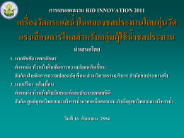 การเสนอผลงาน rid innovation 2011 เครื่องวัดกระแสน้ำใน